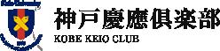 神戸慶應倶楽部