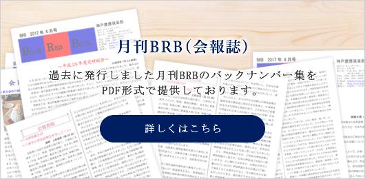 月刊BRB(会報誌)